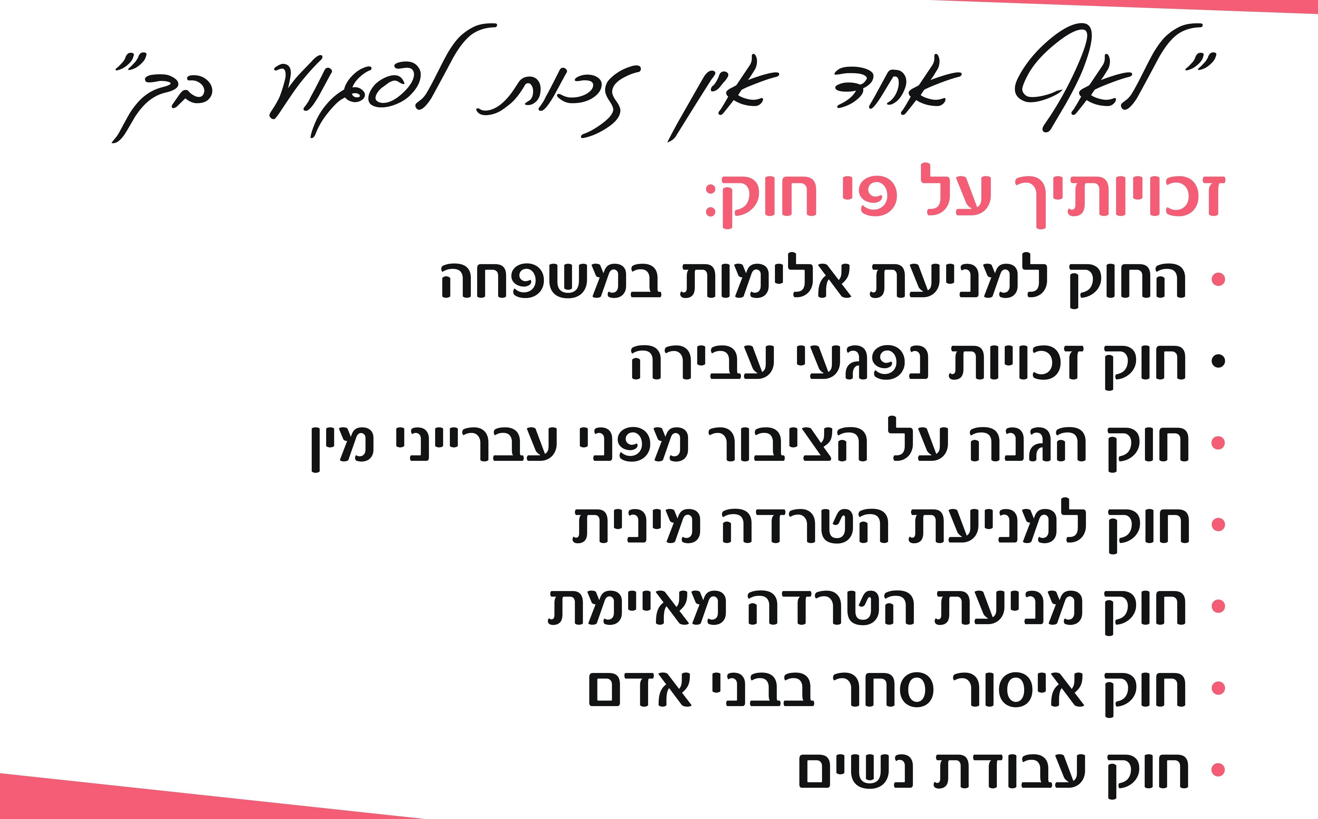התמונה כוללת את פירוט החוקים שנחקקו במדינת ישראל לטובת הנשים במסגרת שוויון זכויות, קידום, העצמה, מניעת אלימות ומניעת הטרדה מינית